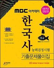 2017 MBC 아카데미 한국사 능력 검정시험 기출문제풀이집 중급