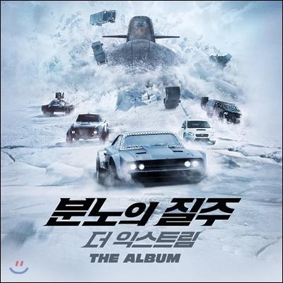 분노의 질주: 더 익스트림 영화음악 (The Fast and The Furious 8 OST by Brian Tyler 브라이언 타일러)