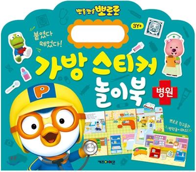 뽀로로 가방 스티커 놀이북 8 병원