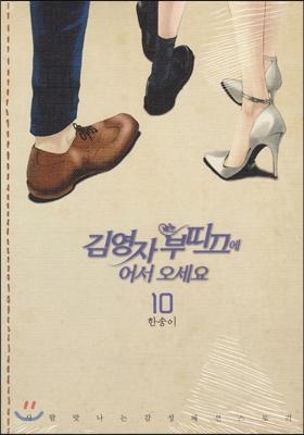 김영자 부띠끄에 어서 오세요 10