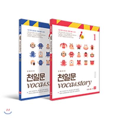 초등코치 천일문 VOCA&STORY 1-2