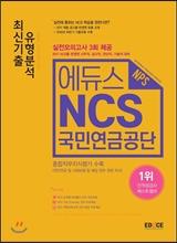 2017 에듀스 국민연금공단 NCS 최신기출 유형분석