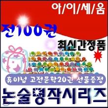 논술명작시리즈/전100권/아이세움논술명작/고전문학20권선물증정/최신간 정품새책