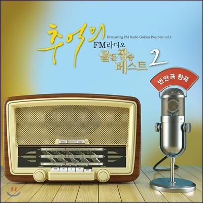 추억의 FM라디오 골든팝송 베스트 2집 - 번안곡 원곡 (Everlasting FM Radio Golden Pop Best Vol.2)