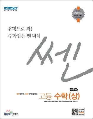 신사고 SSEN 쎈 고등 수학 (상) (2020년용)