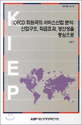 OECD 회원국의 서비스산업 분석