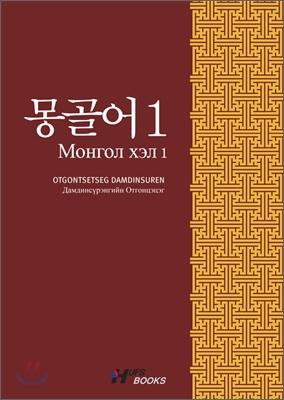 몽골어 1