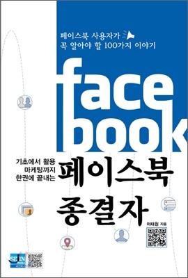 페이스북 종결자