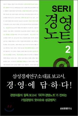 SERI 경영노트 2
