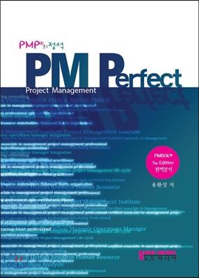 PMP의 정석 PM Perfect