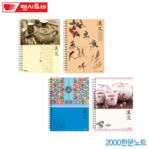 팬시로비 2000 초등한문노트  (23)4-3 한문정리노트 연습장 10개묶음