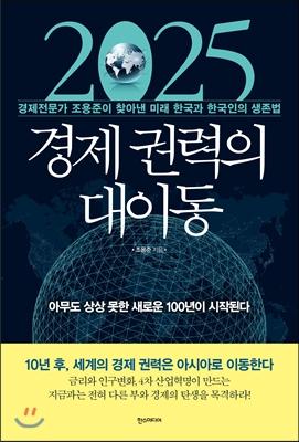 2025 경제 권력의 대이동