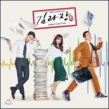 김과장 (KBS 2TV 수목드라마) OST