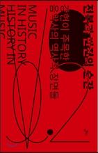 전복과 반전의 순간 Vol.2