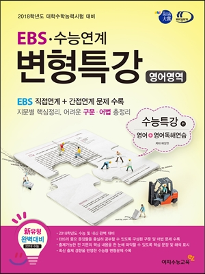 EBS·수능연계 변형특강 영어영역 수능특강편 영어+영어독해연습 (2017년)