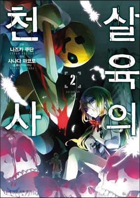 살육의 천사 (코믹) 02권