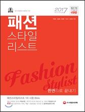 2017 패션스타일리스트 한 권으로 끝내기