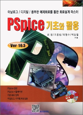 PSpice 기초와활용 (Ver 16.3)