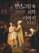 천년 그림 속 의학 이야기
