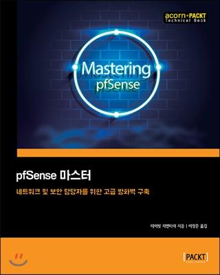 pfSense 마스터
