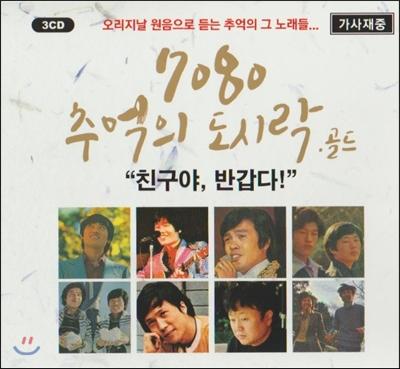 7080 추억의 도시락 골드 - 오리지날 원음으로 듣는 추억의 그 노래들