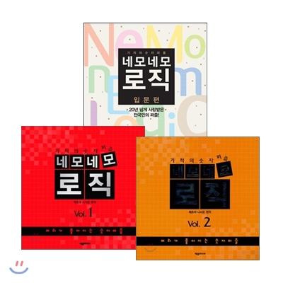 네모네모 로직 입문편 + Vol.1~2권 세트