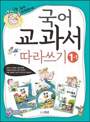 국어 교과서 따라쓰기 1학년 1학기