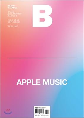 매거진 B (월간) : 4월 [2017년]