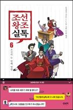 [예약판매] 조선왕조실톡 6