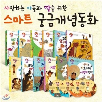 [블루앤트리_특별기획] 하우와이_스마트 궁금개념동화(16종)_ 추가구성품_블루앤트리 견본도서