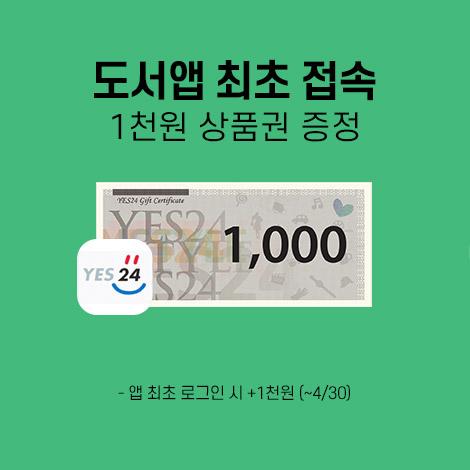 도서앱 접속 2천원