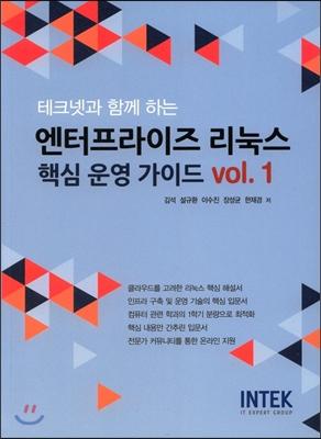 엔터프라이즈 리눅스 핵심 운영 가이드 vol.1