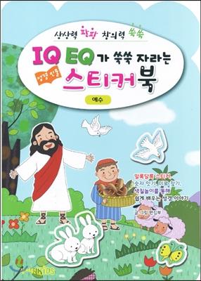 IQ EQ 성경인물 스티커북 예수편