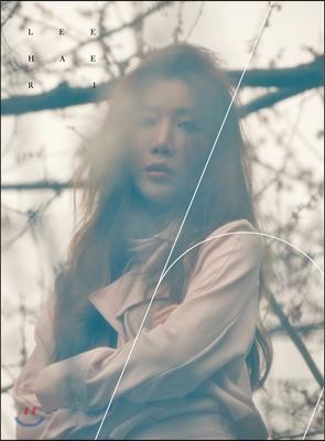 이해리 - 미니앨범 1집 : h