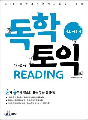 독학 토익 READING 기초 세우기