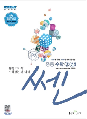 신사고 SSEN 쎈 중등 수학 3 (상) 문제기본서 (2019년용)