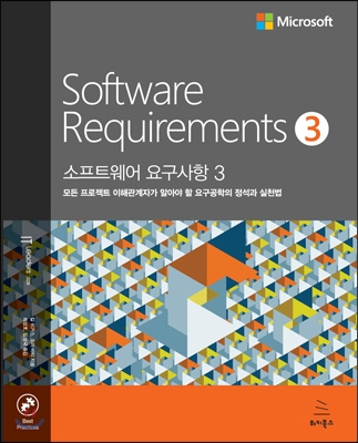 Software Requirement 소프트웨어 요구사항 3