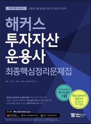 2017 해커스 투자자산운용사 최종핵심정리문제집