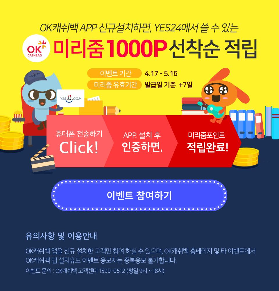OK캐쉬백 앱설치 이벤트