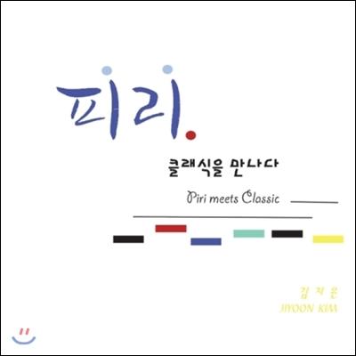 김지윤 - 피리 클래식을 만나다 (Piri Meets Classic) [DVD]