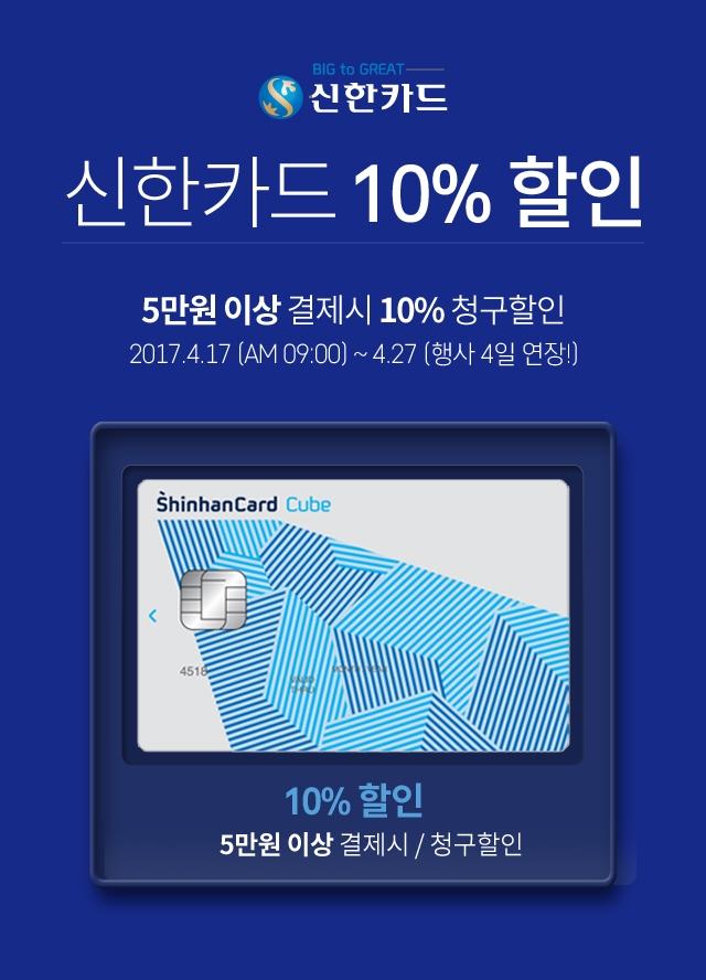 신한카드 10% 청구할인