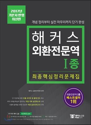 2017 해커스 외환전문역 1종 최종핵심정리문제집