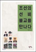 조선의 선비, 불교를 만나다