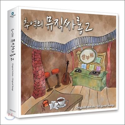 추억의 뮤직싸롱 Vol.2: 한국인의 애창 팝송 베스트