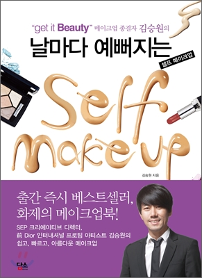 날마다 예뻐지는 셀프 메이크업 Self Makeup