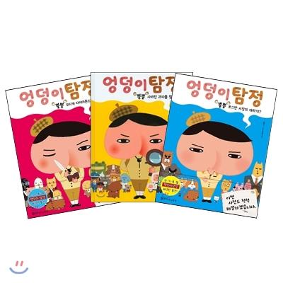 엉덩이 탐정 1~3권 세트