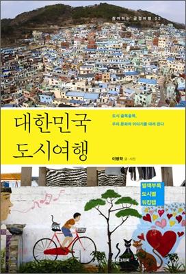 대한민국 도시여행