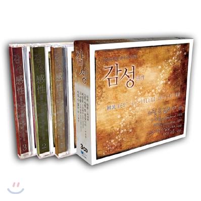 감성 (感性) : 韓流 Best Hit Ballad Collection