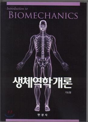 생체역학개론