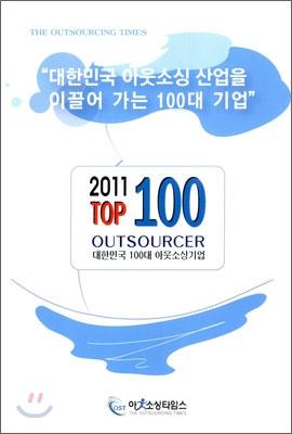 2011년 대한민국 100대 아웃소싱기업